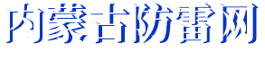 内蒙古伟德体育app最新下载网